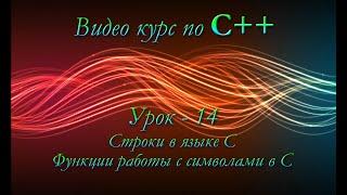 Уроки по языку C++ / Работа со строками.Стандартная библиотека. / #14
