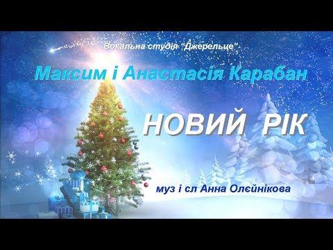 Новий рік (+)