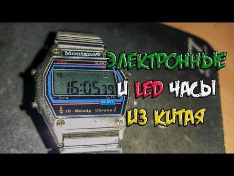 Недоргие часы Montana и LED часы из Китая
