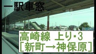 3 高崎線 車窓[上り]新町→神保原 thumbnail
