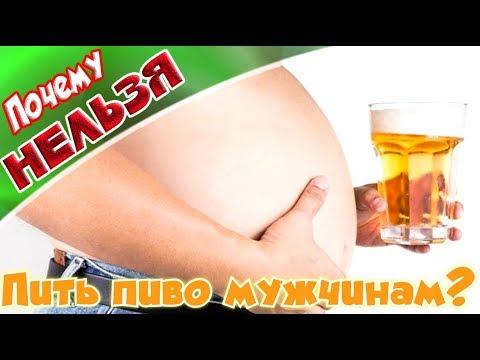 ➤Почему нельзя пить пиво мужчинам?➤