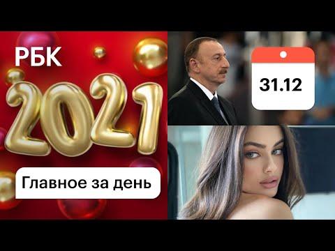 Подавление вечеринок. Алиев: в Турцию через Армению. Топ 100 самых красивых. Картина дня РБК