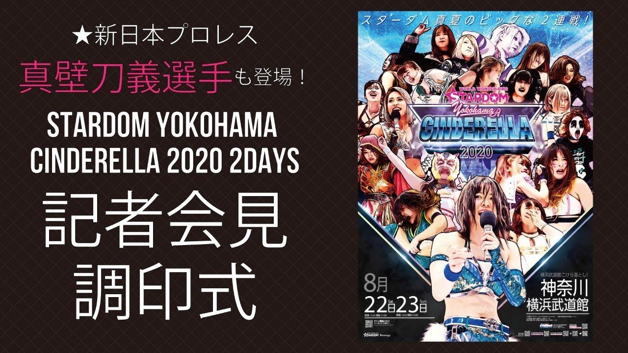 【生配信】スターダム史上最大の2日間!『STARDOM YOKOHAMA CINDERELLA 2020 2Days』調印式&記者会見【#スターダム 】