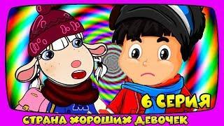 6 серия СТРАНА ХОРОШИХ ДЕВОЧЕК Мультик сказка про новый год МАРУСИНЫ СКАЗКИ