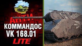 VK 168.01 - Антикоммандос LITE - НОЧНЫЕ АЛКАШИ  | World of Tanks