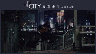 M-ON! MUSIC オフィシャルサイト:https://www.m-on-music.jp/ IN THE C...
