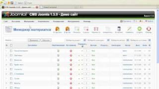 Joomla - бесплатные видео уроки. Cкачать видео