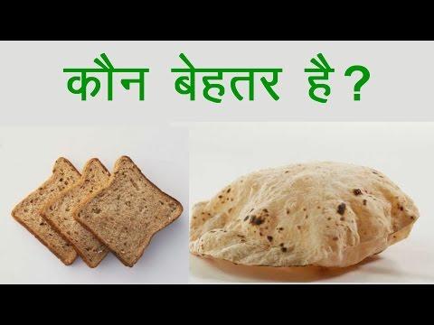 Weight loss करने के लिए क्या खायें? रोटी या brown bread?