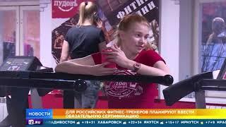Для российских фитнес-тренеров планируют ввести обязательную сертификацию