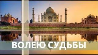 Волею судьбы. Индийский фильм. Постановка