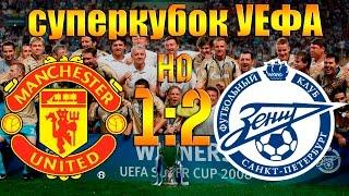 МАНЧЕСТЕР ЮНАЙТЕД - ЗЕНИТ 1:2 ПОЛНЫЙ ОБЗОР МАТЧА HD ● СУПЕРКУБОК УЕФА 2008.