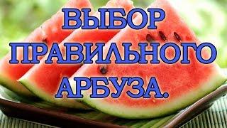 видео Как выбрать хороший арбуз, как выбрать спелый арбуз, почему арбуз не такой сладкий как раньше