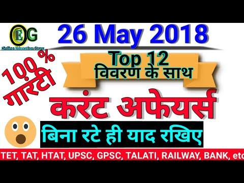 26 May 2018 Current Affairs in Hindi    TET, TAT, HTAT, RAILWAY, UPSC, GPSC, TALATI, BANK etc.EXAMS