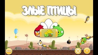 Angry Birds. Big Setup (level 10-11) 3 stars. Прохождение от SAFa