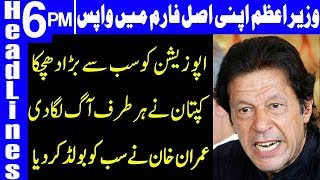 PM Imran Khan makes another Big Announcement | Headlines 6 PM | 25 June 2019 | Dunya News