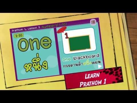 Vocabulary For Fun App: แอพสอนคำศัพท์ภาษาอังกฤษ