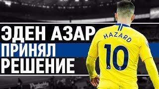 'Я принял решение!' - Азар поставил точку на слухах о переходе в Реал!