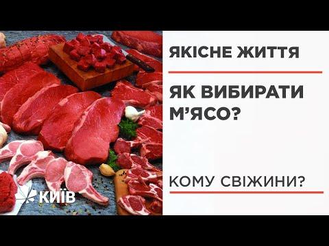 Свинина, телятина, баранина: як вибрати свіже м'ясо? #ЯкіснеЖиття