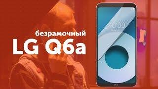 LG Q6a - самый доступный безрамочный смартфон