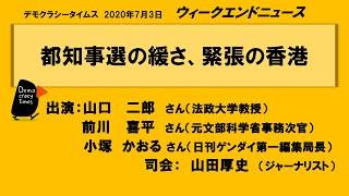 都知事選の緩さ、緊張の香港 WeN20200703