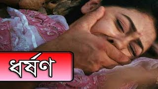 Download Video দেখুন কিভাবে ভণ্ড সাধু বাবা নারী ধর্ষণ করছে || ২৩ বছরের যুবতীকে ৪ দিন ধরে ধর্ষণ করলো ভণ্ড তাণ্ত্রিক! MP3 3GP MP4