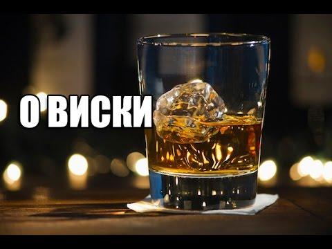 Виски. Как пить, Какой бывает и Как Заработать