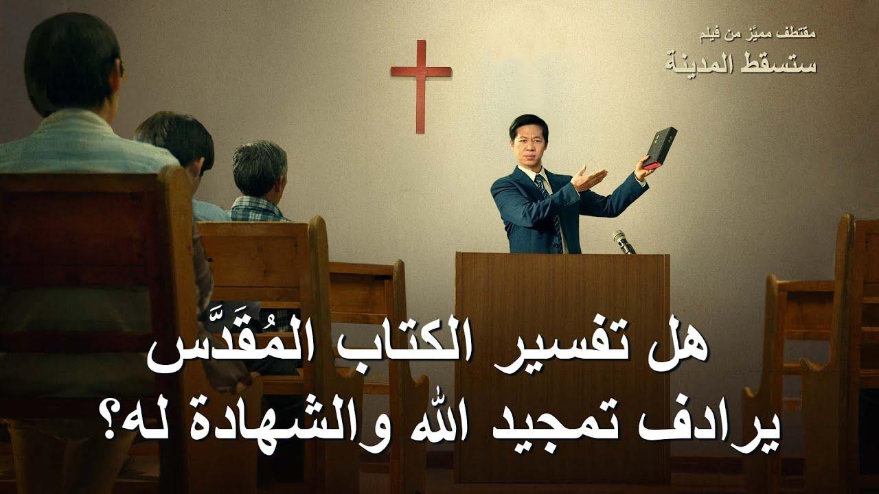 فيلم مسيحي | ستسقط المدينة | مقطع 4: هل تفسير الكتاب المُقَدَّس يرادف تمجيد الله والشهادة له؟