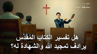 مقطع من فيلم مسيحي (4) | ستسقط المدينة | هل تفسير الكتاب المُقَدَّس يرادف تمجيد الله والشهادة له؟
