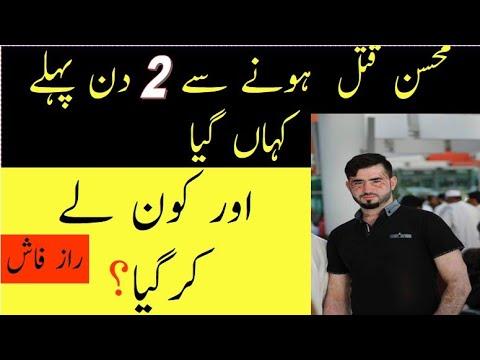 Mohsin farooq Qatal hona say 2 din pehla kha gia |Bari khabar|