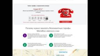 безлимитные тарифы москвы +и московской области