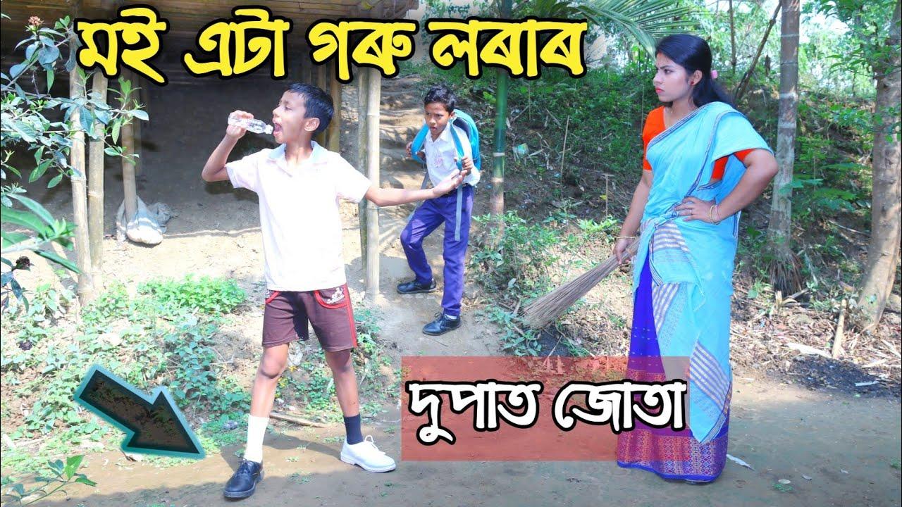 মই এটা গৰু লৰাৰ দুপাত জোতা, Assamese comedy video, Moi eta garu lora, Dupat juta, UDP Entertainment