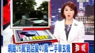 20120702東森新聞二手車網路標價糾紛