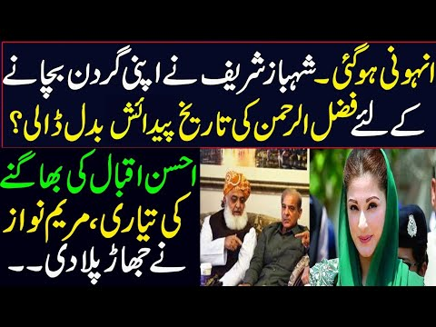 Big News :Shehbaz sharif Changed Fazl Ul Rehman Date of Birth for His own safety||Jamshed Ansari