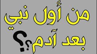 5 ألغاز عن الأنبياء لا يحزرها إلا الأذكياء!! اختبر نفسك!!