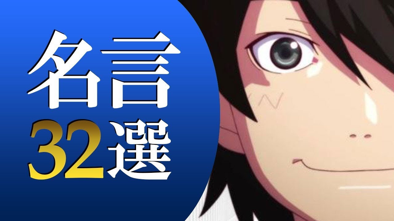 化物語 阿良々木暦名言 名セリフまとめ32選 Youtube