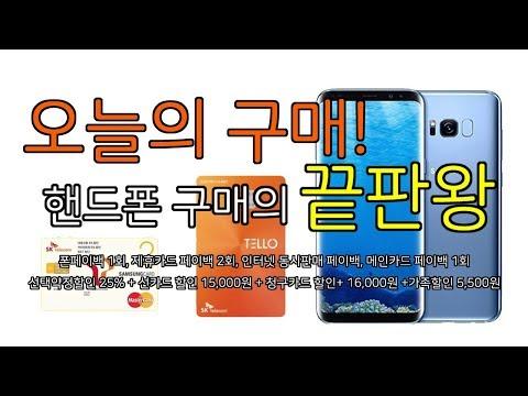오늘의 구매 : 갤럭시 S8 SKT번호이동 폰구매의 끝판왕!