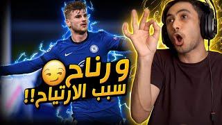 فيفا 21 - الورناح الي يخليك ترتاح ! 🔥👌 | FIFA 21