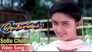 Sollu Chollu Video Song | Sollamale Tamil Movie | Livingston | Kausalya | Sasi | Bobby