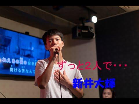 新井大輝『ずっと2人で・・・/GLAY』2019.08.15 @カラオケマリンブルー