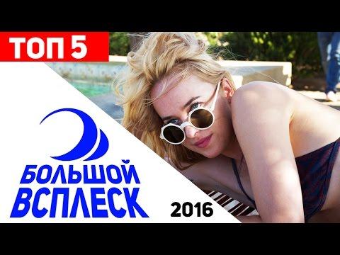5 фактов о фильме Большой Всплеск 2016
