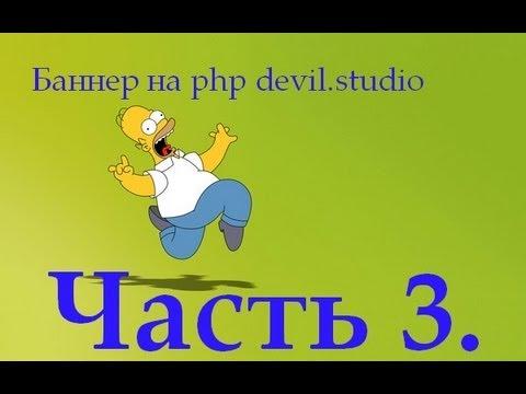 Программу Php Devel Studio
