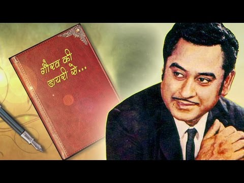 Gaurav's Diary - When Kishore Kumar Sung A Song In Both Male And Female Voices