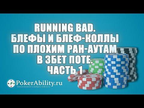 Покер обучение | Running Bad. Блефы и блеф-коллы по плохим ран-аутам в 3бет поте. Часть 1