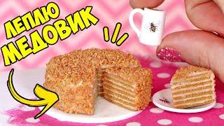 Леплю МИНИ ТОРТ МЕДОВИК для кукол Как слепить торт из полимерной глины МИНИ ЕДА АННА ОСЬКИНА
