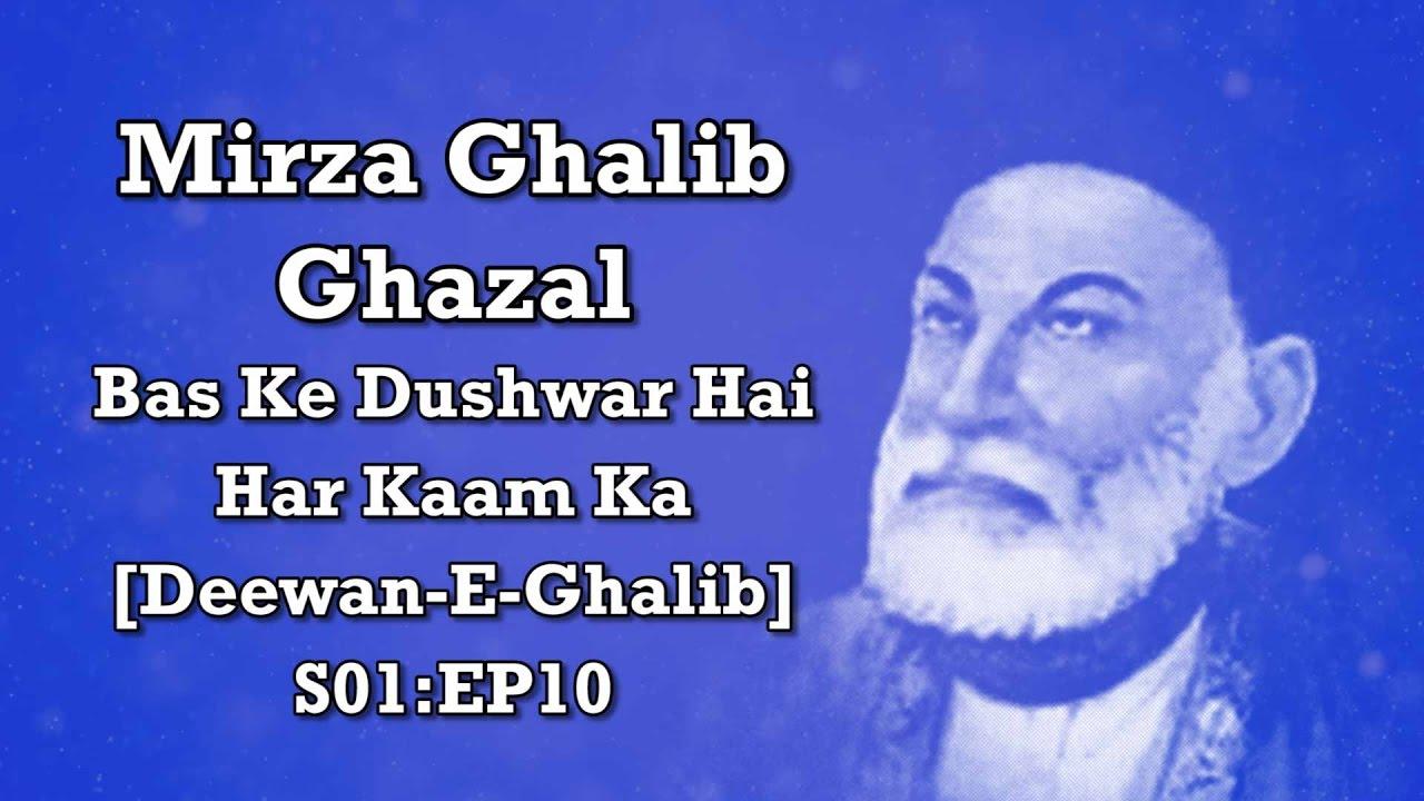 Mirza Ghalib Ghazal - Bas Ke Dushwar Hai Har Kaam Ka [Deewan-E-Ghalib]  S01:EP10 by Banana Poetry