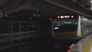 JR東京駅から、上野東京ライン普通国府津行きE231系1637EK-18+E233系E-55と東北新幹線なすの281号那須塩原行きE3系新幹線281BL65+E2系新幹線が発車!