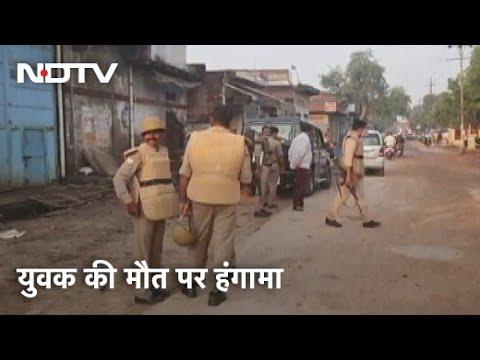 Agra: हिरासत में युवक की मौत पर हंगामा, Postmortem House के बाहर मारपीट   Desh Pradesh