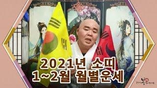 【신점으로 보는 2021년 소띠월별운세 1~2월】※귀신잡는 큰형님※#용궁당 #대전용한점집 #유성★