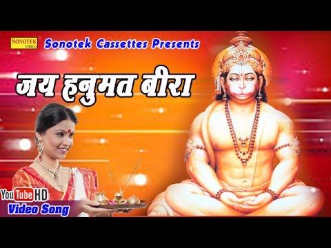 जय हनुमत वीरा ॐ जय हनुमत वीरा || Jai Hanumat veera || Hindi Aarti hanuman ji