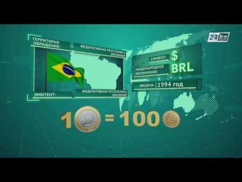 Как называется бразильские деньги